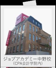 ジョブアカデミー中野校 (CPA会計学院内)